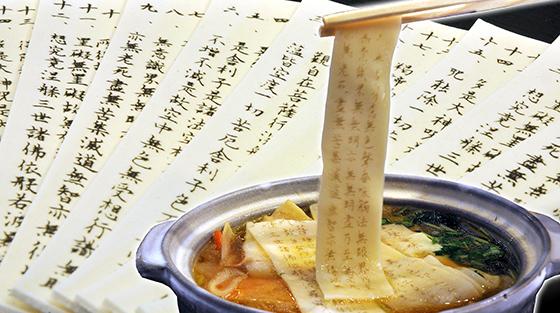 般若心経印刷麺 「法の明かり・法燈」